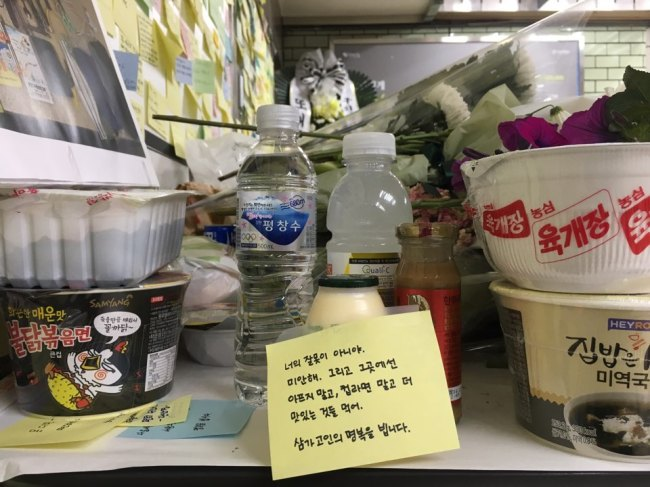 Foods and messages are put by citizens at Guui Station on Wednesday. (Kim Da-sol/The Korea Herald)