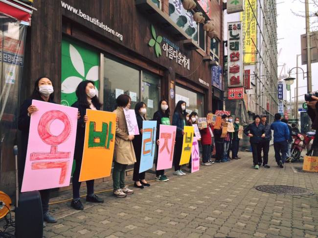 Civic group members protest against demolition of the alley. (Okbaraji Preservation Committee)