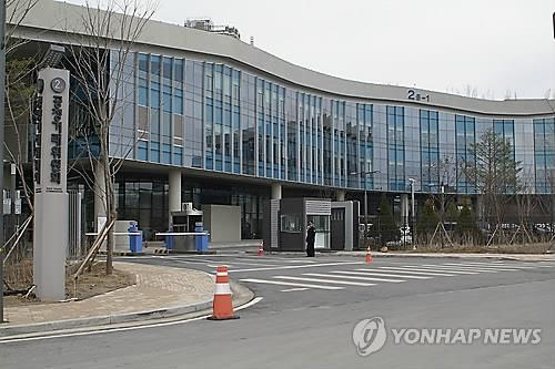 Fair Trade Commission in Sejong City (Yonhap)