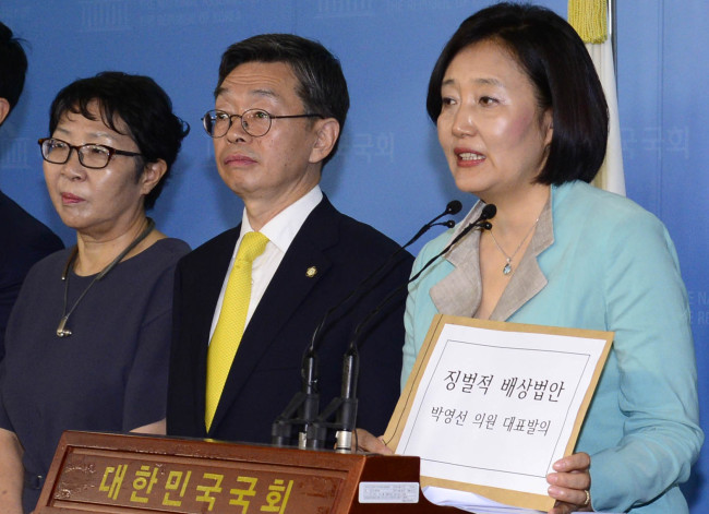 Rep. Park Young-sun(right) of The Minjoo Party of Korea proposesthe introduction of class action act. / The Investor(Park Hae-mook)