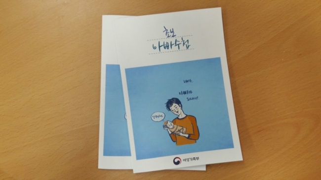 A parenting guide for young fathers published by South Korea's Gender Ministry. (Ministry of Gender Equality and Family)