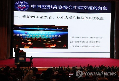 A speaker talks during a forum hosted by the Korea Health Industry Development Institute and China Cosmetic Surgery Association in Shanghai, China on April 23. The forum was held to ease negative public sentiment among Chinese patients who often deal with problems such as illegal brokers, unqualified surgeons and excessive commissions. Yonhap
