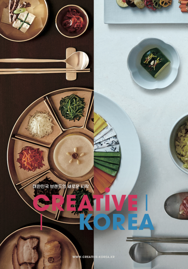 Poster for Creative Korea (The Ministry of Culture, Sports and Tourism)