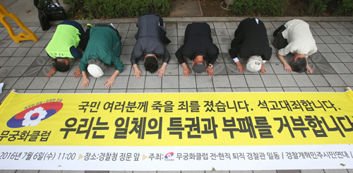 Members of the group of retired and incumbent police officers offered public apology, Wednesday. (Yonhap)