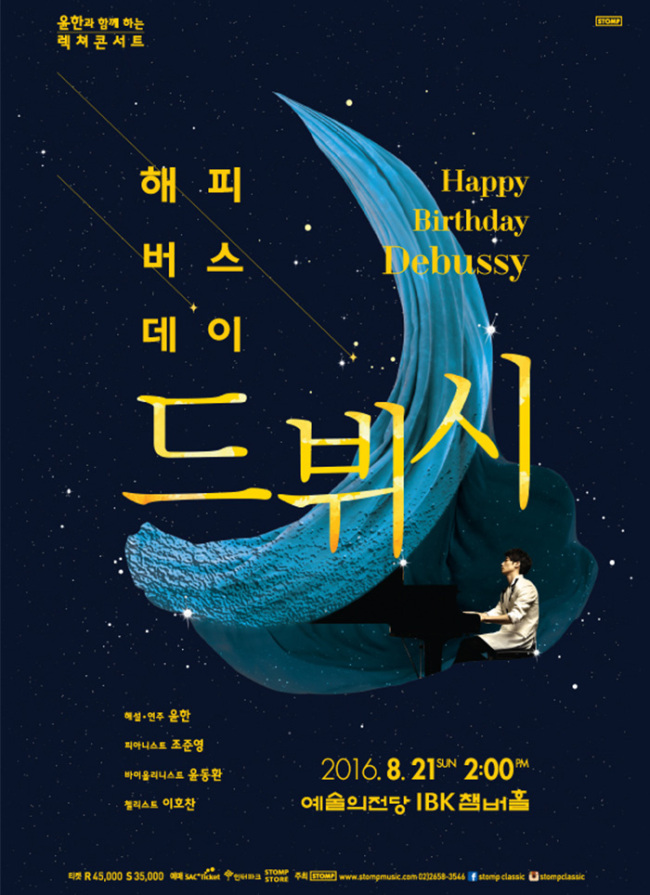 """Promotional poster for """"Happy Birthday Debussy"""" (Stomp Music)"""