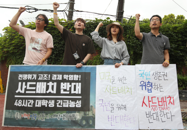 University students voice their objection to the deployment of an advanced U.S. missile defense system, known as Terminal High Altitude Area Defense (THAAD).(Yonhap)