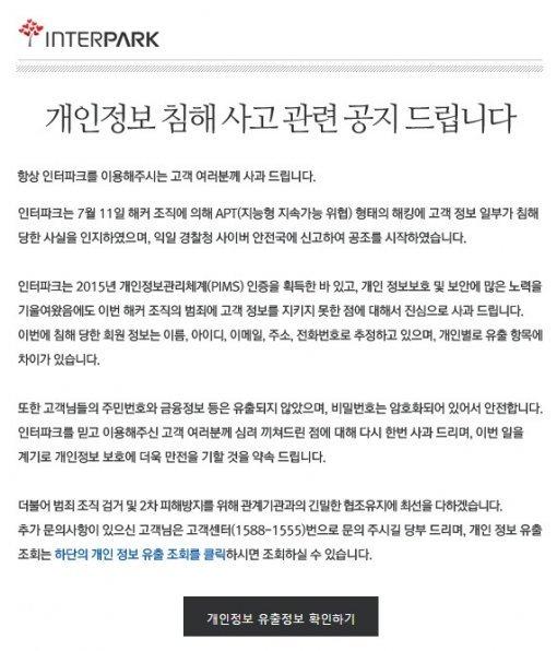 A notice posted on the Interpark internet homepage