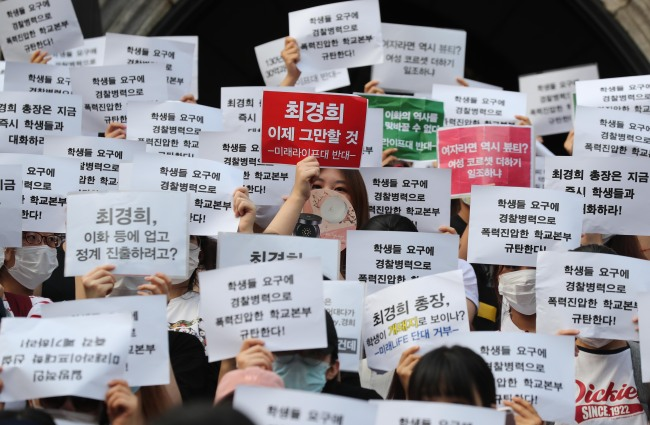 Ewha Womans University students hold a rally Saturday condemning the school's mobilization of police against their protest. (Yonhap)