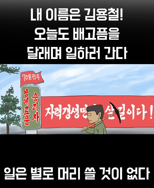"""A cut from """"Rodong Simmun"""" by defector and cartoonist Choi Sung-Guk (Naver Webtoon)"""