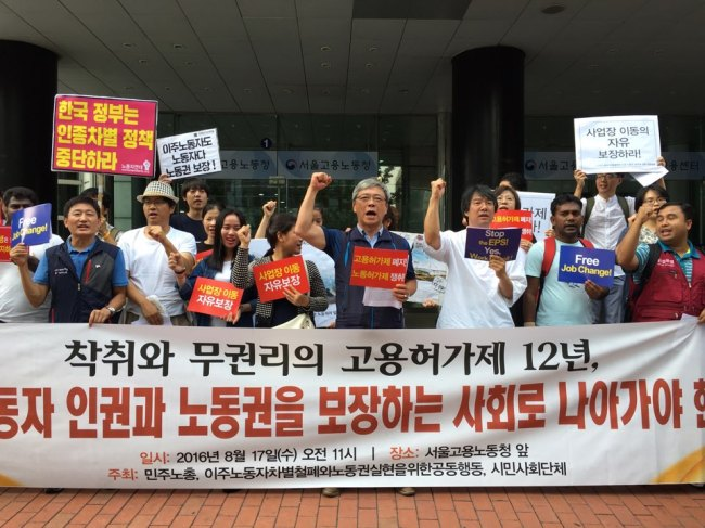 Migrant workers and civic organizations hold a press conference in front of Seoul Regional Employment and Labor Office in central Seoul, Wednesday. (Ock Hyun-ju/The Korea Herald)
