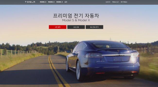 Official homepage of Tesla Motors in Korean