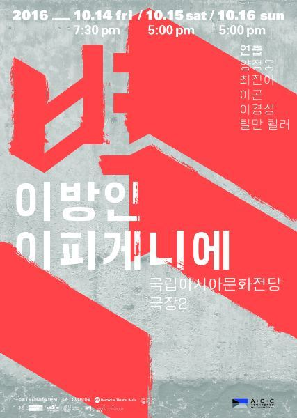 """A promotional poster for the Korean-German play """"Walls – Iphigenia in Exile"""" (Asia Culture Center)"""