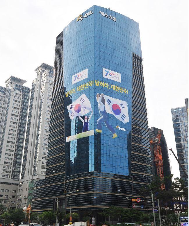 S-Oil headquarters in Seoul