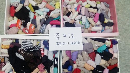 1,156 pieces of underwear (Yonhap)