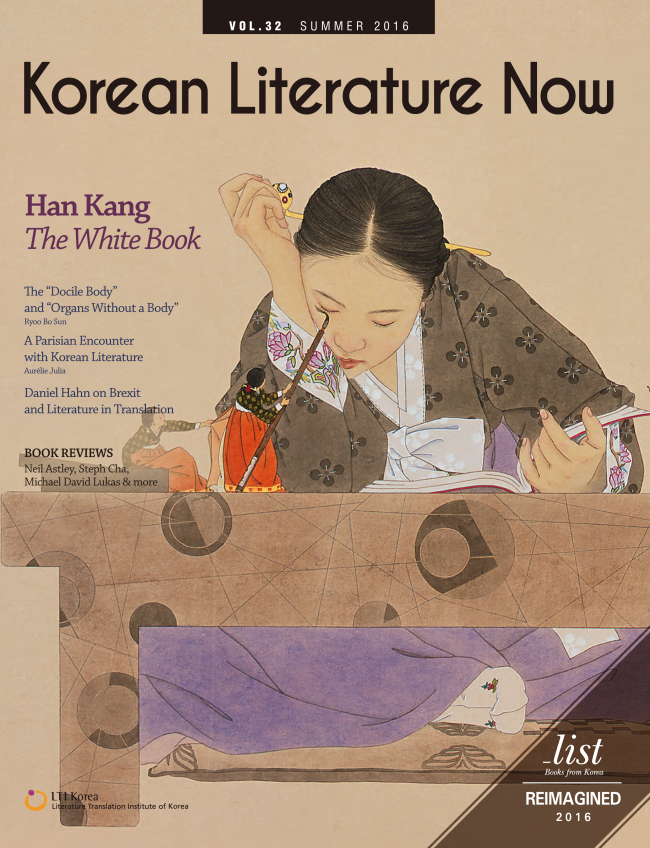 Cover of the summer edition of Korean Literature Now, a literary quarterly published by the Literature Translation Institute of Korea (LTI Korea)