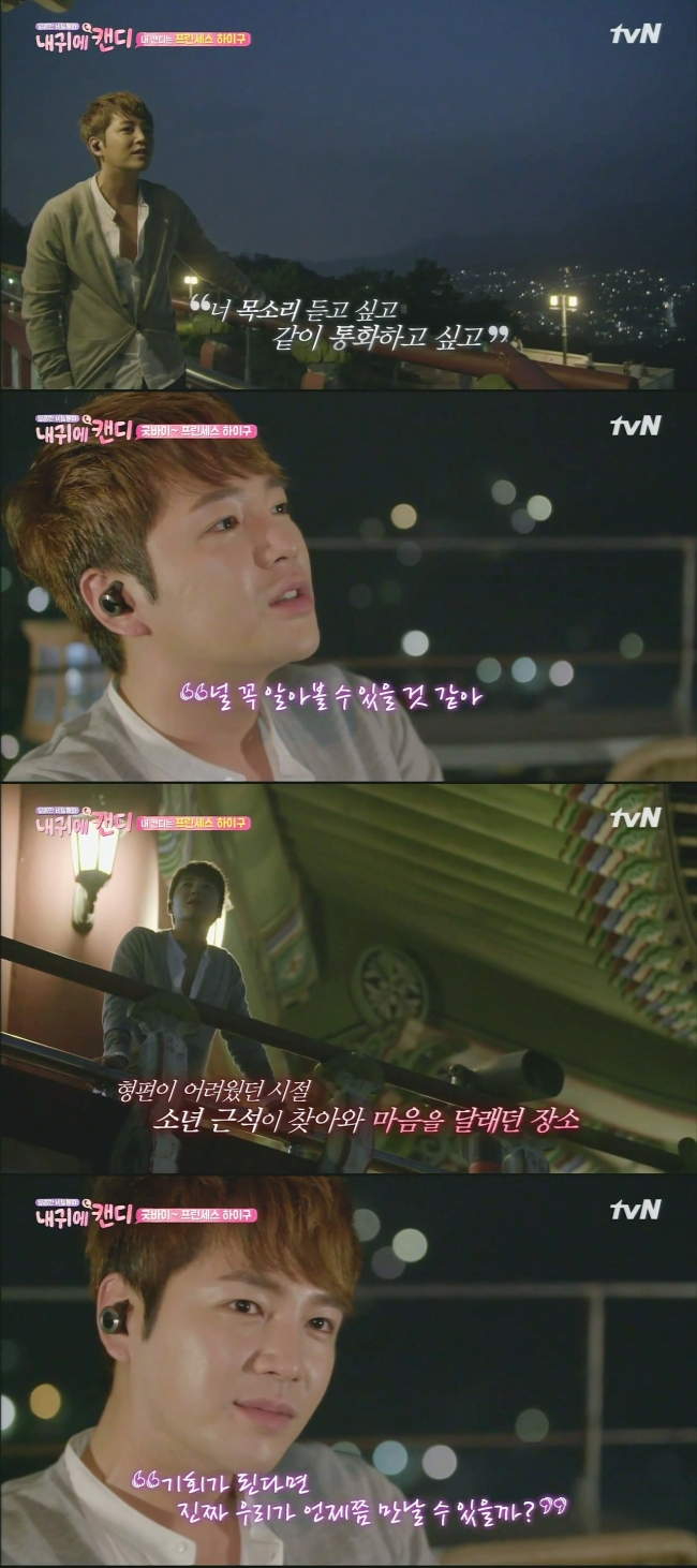 "Actor Jang Keun-suk speaks intimately on the phone to an unidentified person in ""My Ear's Candy."" (CJ E&M)"