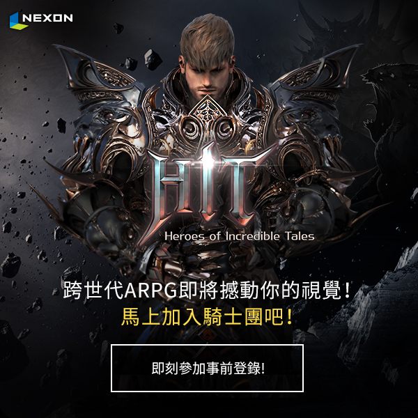 Chinese advertisement of Nexon's mobile action role-playing game Heroes of Incredible Tales. (Nexon)