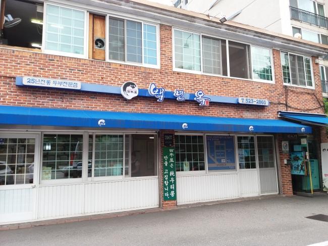 Baengnyeonok in Seocho-gu (Christine Cho)