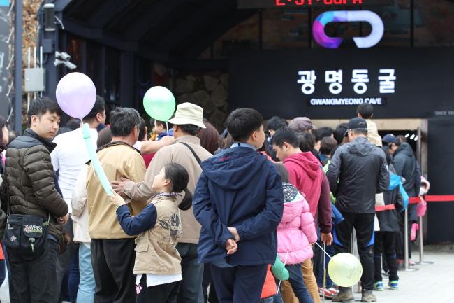 Visitors queue-up to enter the Gwangmyeong Cave in Gyeonggi Province. (Gwangmyeong City)