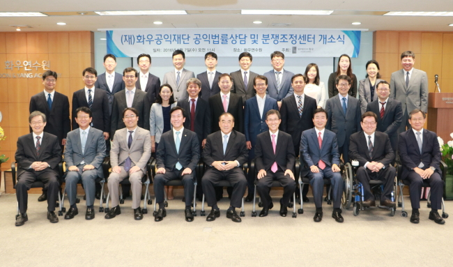 Participants of the opening ceremony of the Yoon & Yang Public Interest LegalCenter pose for a photo at Yoon & Yang LLC on Wednesday in Samseong-dong, southern Seoul. (Yoon & Yang)