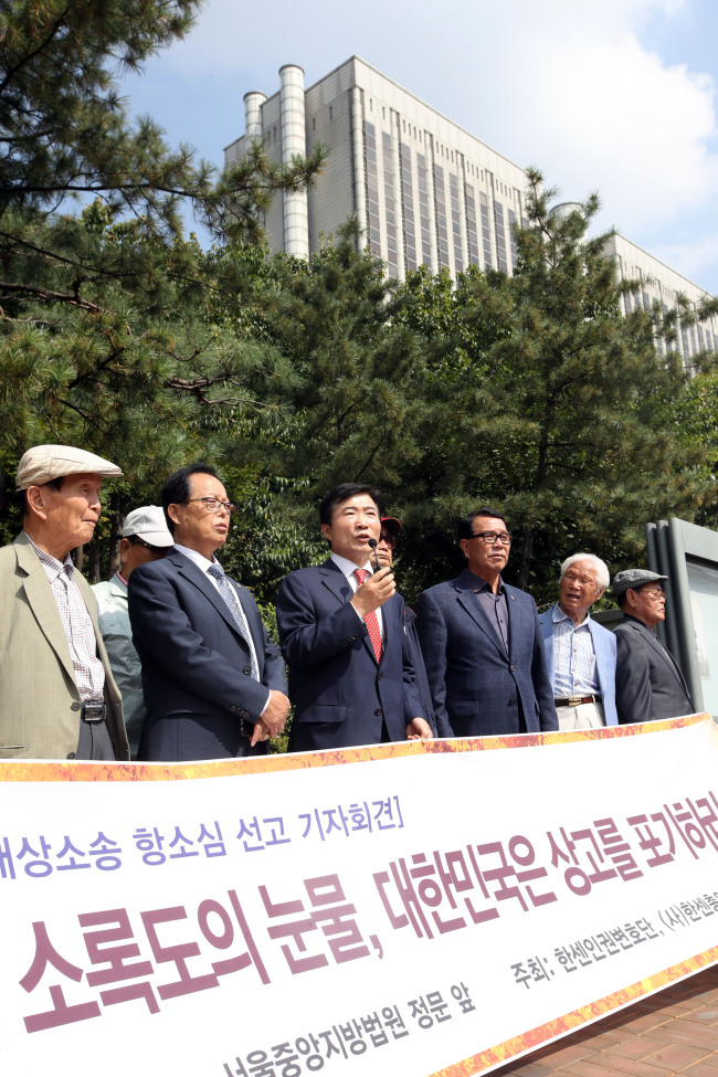 Human rights groups hold a press conference at the Seoul Central District Court gate Friday, ahead of the Seoul High Court's ruling on state liability of compensation for leprosy patients' sterilizations and abortions. Yonhap