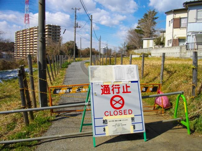 A radiation hotspot in Kashiwa (Abasaa)