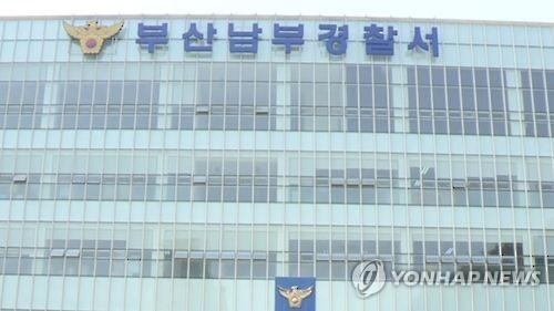 Busan Nambu Police (Yonhap)