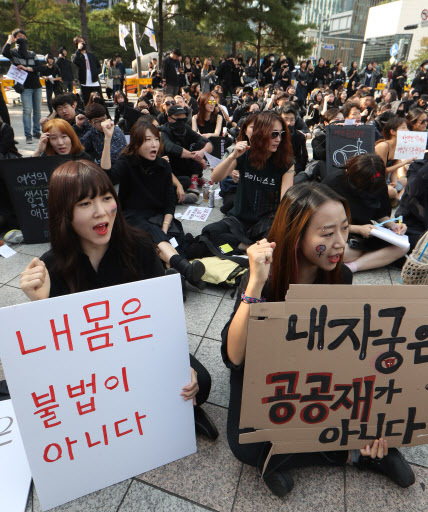 Participants shout slogans condemning the government's plan to toughen punishment for illegal abortions during a rally in central Seoul on Saturday. (Yonhap)