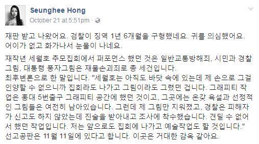 (Hong Seung-hee's Facebook)
