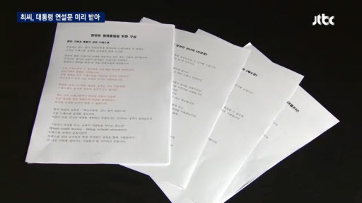 A snapshot from JTBC's report on Monday