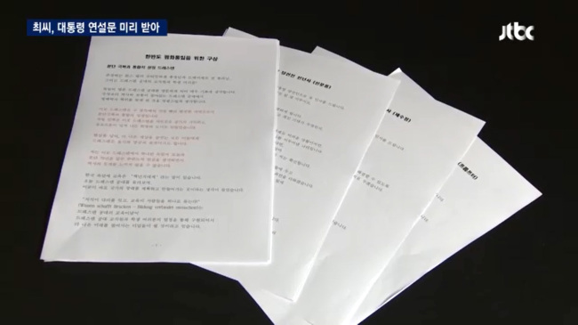 This photo, captured from local broadcaster JTBC on Oct. 25, 2016, shows copies of presidential speeches obtained from the files of a computer from Choi Soon-sil's office in southern Seoul. (Yonhap)