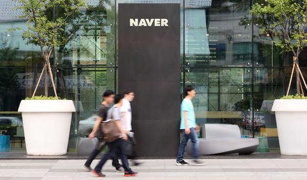 Naver's headquarters in Bundang, Gyeonggi Province (Yonhap)