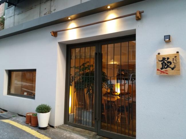 The quaint Umm Restaurant in Nonhyeon-dong, Gangnam-gu, Seoul specializes in seiro-mushi (Christine Cho)