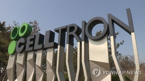 The Celltrion headquarters in Songdo, Incheon (Yonhap)