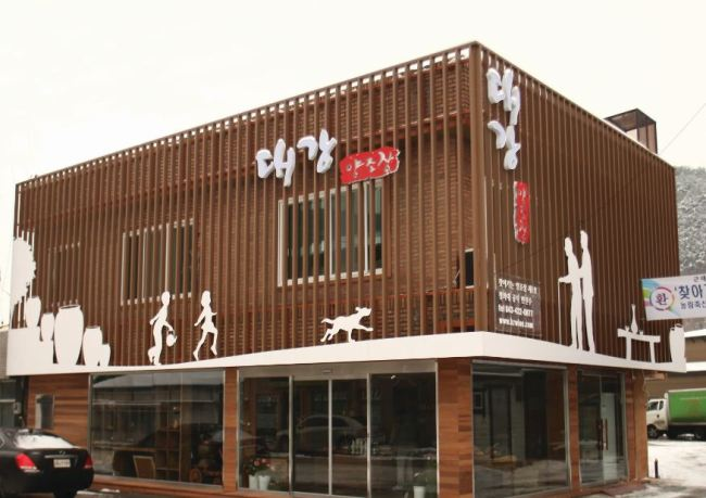 Exterior of Daegang Brewery, located in North Chungcheong Province (Courtesy of Daegang Brewery)