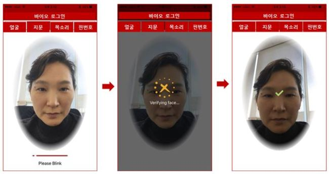 A log-in screen utilizing facial biometric authentication (KTNET)