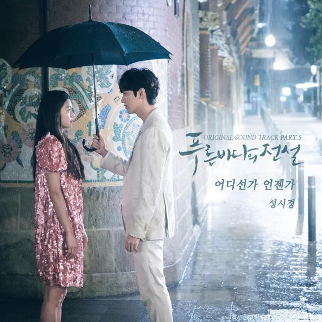 An on-going Korean TV program. (SBS)