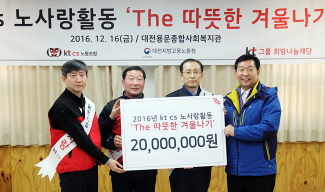 SHARING WARMTH -- From left: Chung Moon-sik, head of the KT CS Labor Union, Lee Eung-ho, executive director of KT CS, Park Hyung-jung, head of the Daejoen branch of the Ministry of Employment and Labor, and Kang Tae-in, head of the Yongun Welfare Center, pose for a photo Friday. KT CS, KT's contact business operator, donated winter supplies, such as oil and coal briquettes, worth 20 million won ($16,900) on Friday to low-income families. (KT)