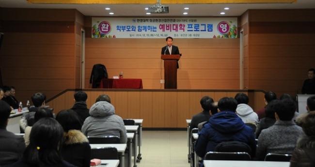 여수 한영대학 화공환경산업안전과 예비대학