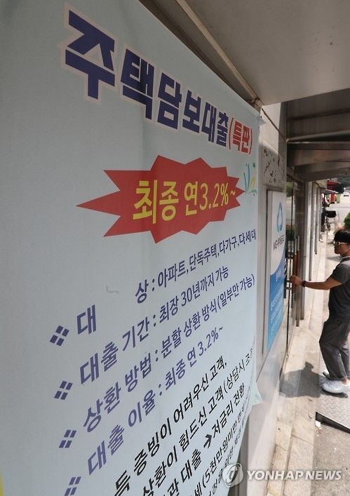 An ad for mortgage loans by a South Korean bank is pictured in this undated file photo. (Yonhap)