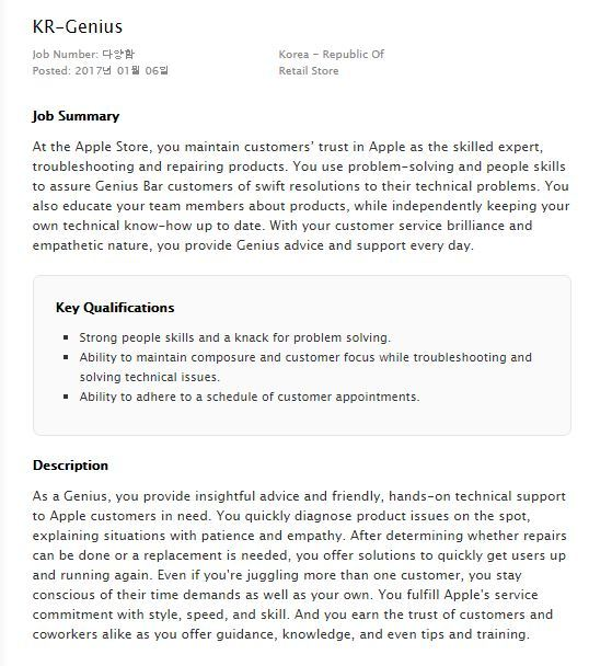 Job posting for Genius positions in Korea (Apple Korea website)