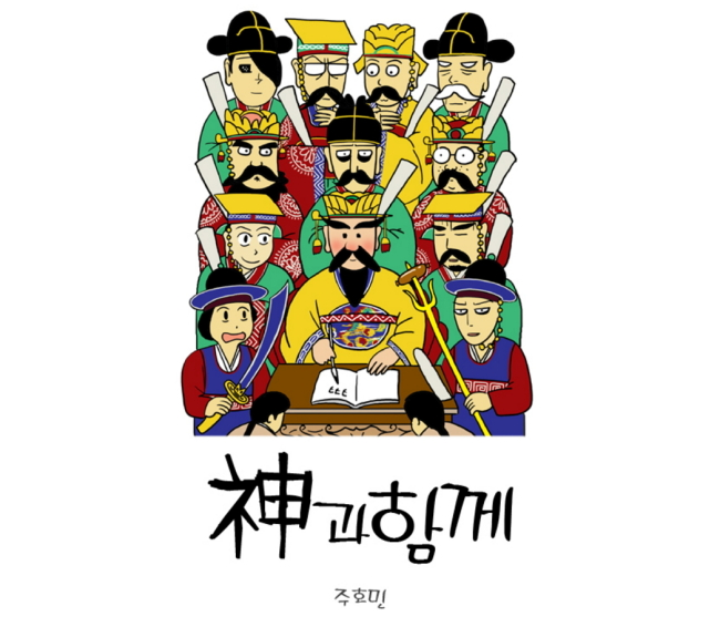 """Joo Ho-min's webtoon series """"Along With the Gods"""" which ran from 2010 to 2012 is currently being made into a film of the same title. (Naver)"""