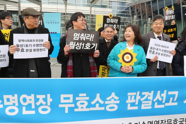 Protestors rally against the extension of the lifespan of Wolseong-1 reactor in Gyeongju (Yonhap)