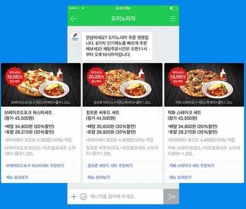 Naver`s chatbot for Domino`s Pizza (Naver)