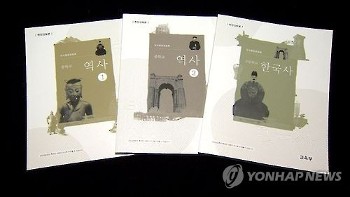 This image taken from Yonhap News TV shows three state-authored history textbooks. (Yonhap)