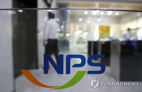 The logo of South Korea's state pension fund operator (Yonhap)
