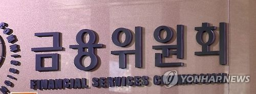 The logo of the Financial Services Commission in a photo provided by Yonhap News TV. (Yonhap)