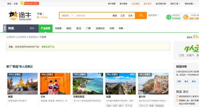A screenshot of the website of Chinese online travel company Tuniu shows that no tour programs to South Korea are available as of Friday afternoon. (Korea Herald)