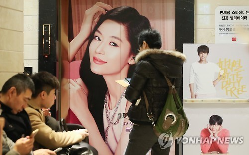 Advertisement at the Lotte Duty-free Shop (Yonhap)