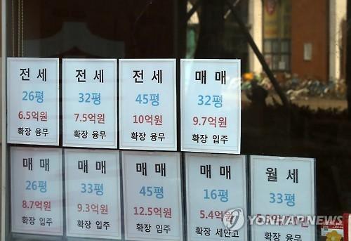Houses on sale in Korea (Yonhap)